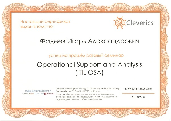 ITIL Operational Support and Analysis